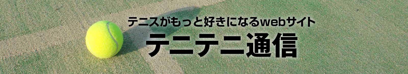 テニスがもっと好きになるwebサイト「テニテニ通信」