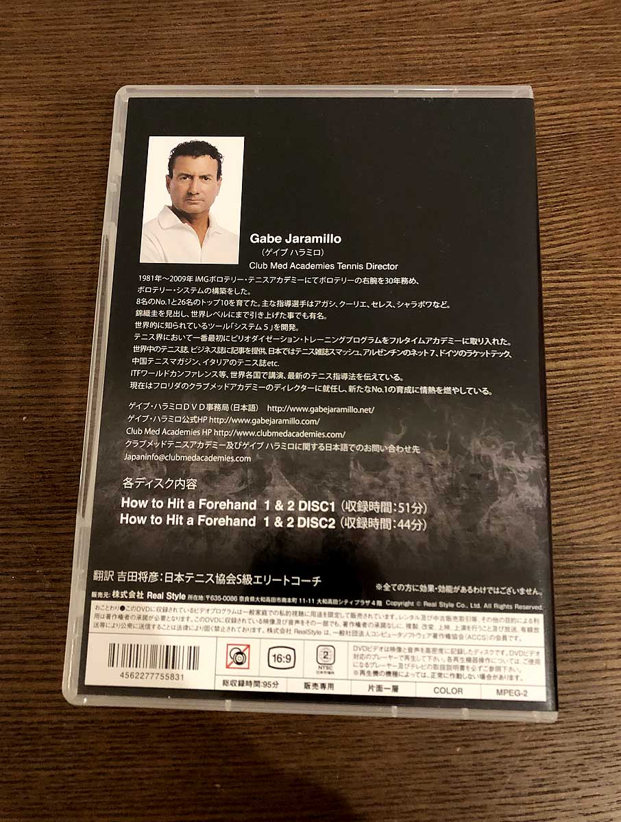 「Making Champions10 How to Hit a Forehand 1&2」の裏面
