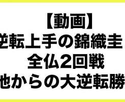 【動画】窮地から逆転の錦織圭!2回戦でハチャノフ撃破!/全仏OP