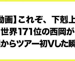 【動画】これぞ下剋上!世界171位だった西岡良仁が予選から勝ち上がりツアー初Vした瞬間!