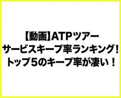 【動画】ATPツアー、サービスキープ率ランキング!トップ5のキープ率がえげつない!