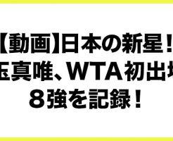 【動画】日本の新星!本玉真唯、WTA初出場で8強を記録!